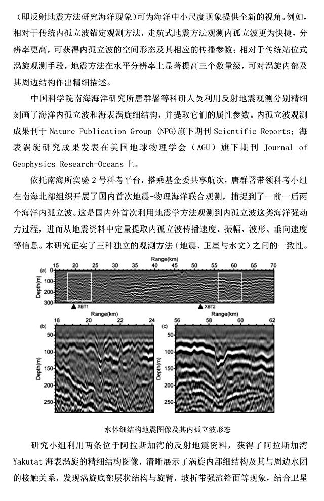 新研究进展 内孤立波与涡旋